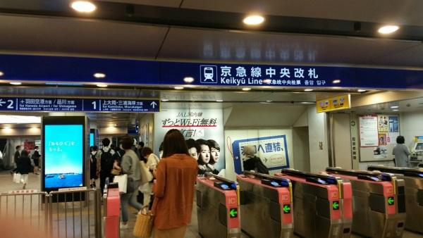 横浜駅、京急線の中央改札