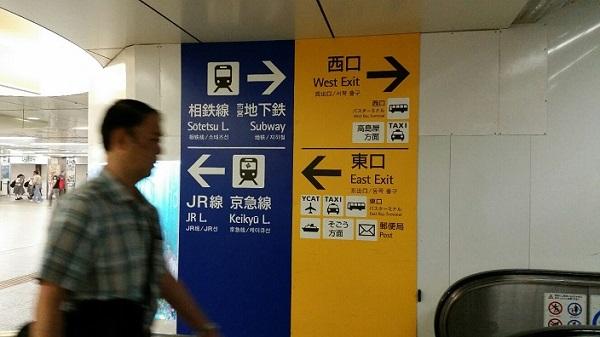 横浜駅_ナビ看板