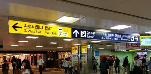横浜駅の相鉄線改札から西口へ向かう