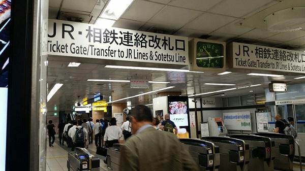 地下鉄ブルーライン改札(JR・相鉄連絡改札口)