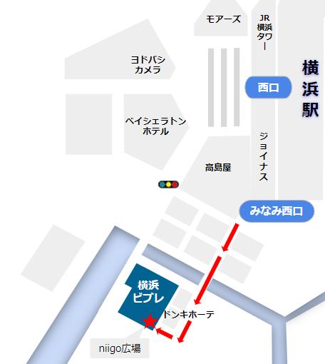 横浜駅からniigo広場への行き方