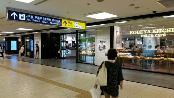横浜駅地下鉄ブルーラインからそごうへ向かう