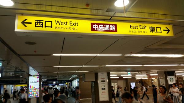 横浜駅中央通路のナビ看板