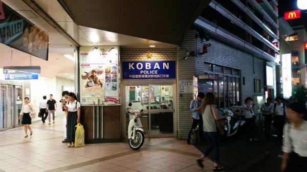 横浜駅みなみ西口の交番