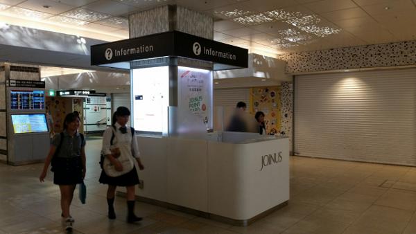 横浜駅の西口ジョイナス地下街のインフォメーション