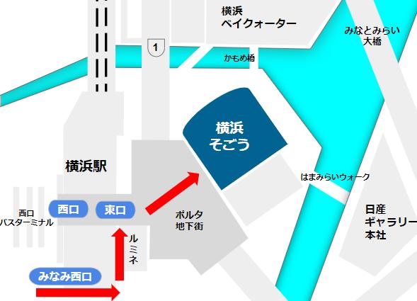 横浜駅地下鉄ブルーライン改札からそごうへ