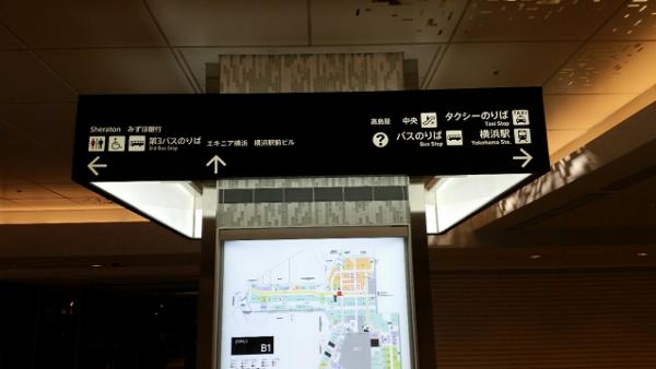 横浜駅西口バス乗り場からそごうへ
