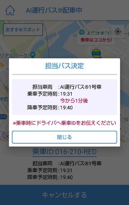 みなとみらいAI運行バスアプリ予約完了画面