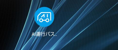 みなとみらいAI運行バスのアプリアイコン