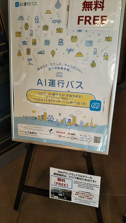 AI運行バス横浜料金