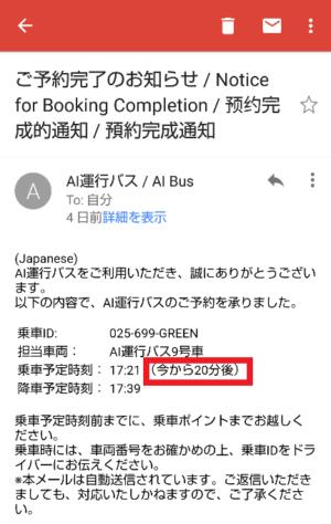 みなとみらいAIバス予約完了メール