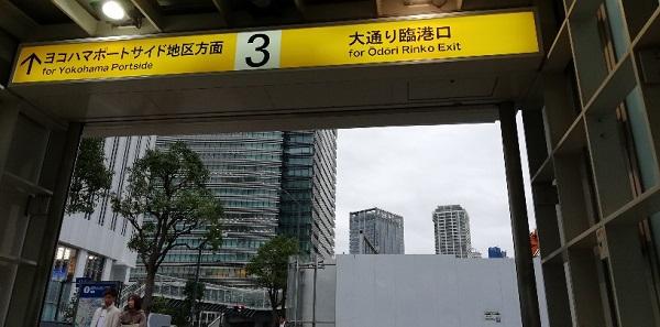 新高島駅3番出口(みなとみらい大通り、臨港口)