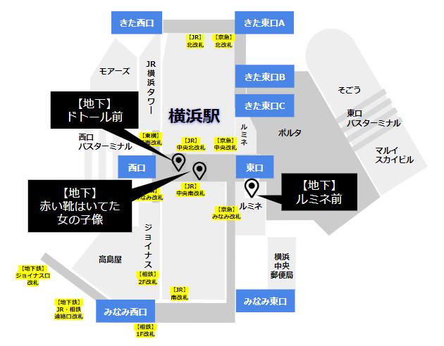 横浜駅の待ち合わせ場所(中央エリア)