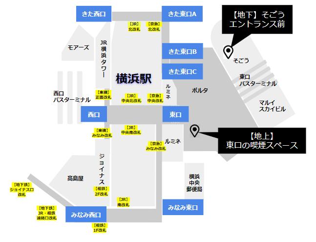 横浜駅の待ち合わせ場所(東エリア)