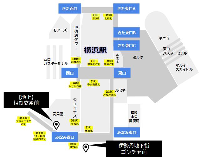 横浜駅の待ち合わせ場所(南エリア)