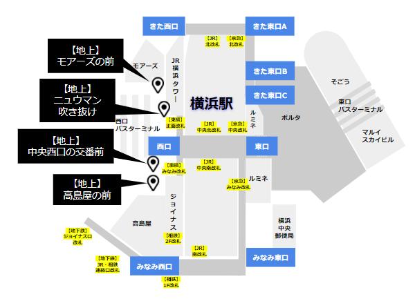 横浜駅の待ち合わせ場所(西エリア)