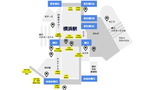 横浜駅周辺のエリア別待ち合わせ12SPOT(近くのカフェ、無料wifi、座る所は?)