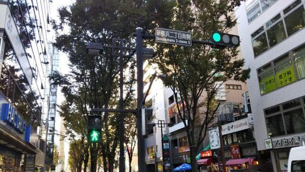 新横浜2丁目南側信号