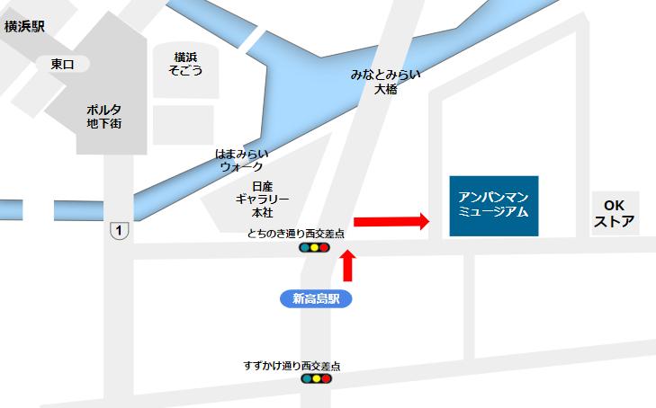 みなとみらい線新高島駅からアンパンマンミュージアムへの経路