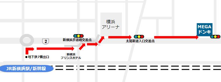 新横浜駅からドンキホーテへ向かう