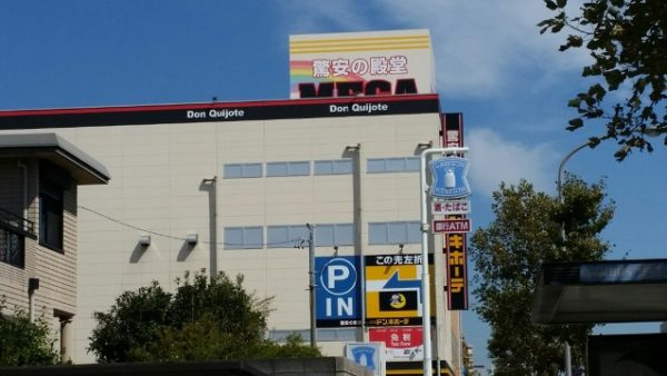 新横浜駅地下鉄ブルーラインからドン・キホーテ