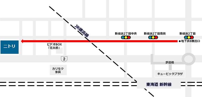 新横浜駅地下鉄ブルーラインからニトリへの行き方