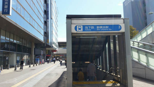 新横浜駅の地下鉄ブルーライン3番出口