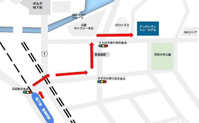地下鉄ブルーライン高島町駅からアンパンマンミュージアムまでの経路