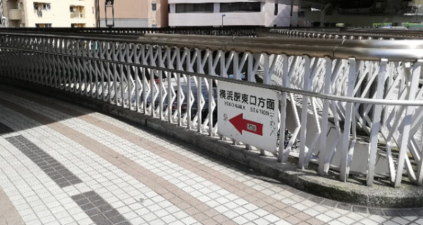高島町駅前のうねる歩道橋、横浜駅東口方面へのナビ