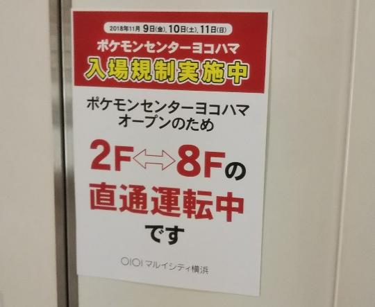 横浜ポケモンセンター入場規制