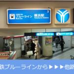 横浜駅の地下鉄ブルーラインから他路線への乗り換え