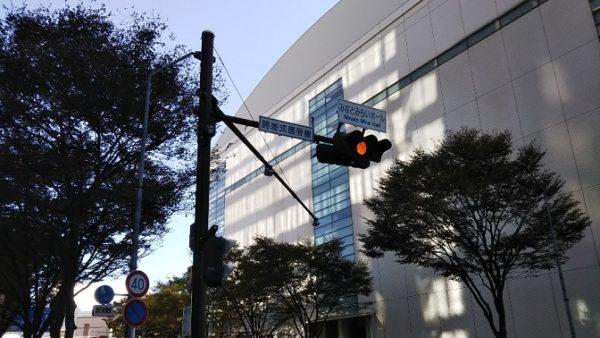 みなとみらい駅から赤レンガ倉庫へ向う(みなとみらいホール交差点前)