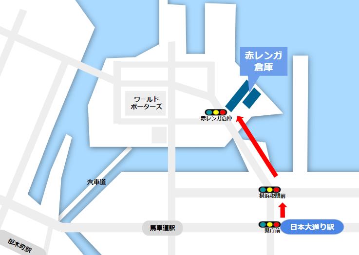 日本大通り駅から赤レンガ倉庫への行き方