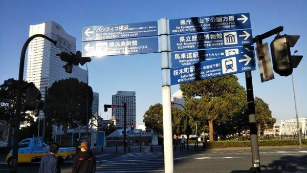 桜木町駅前の日本丸交差点前のナビ看板