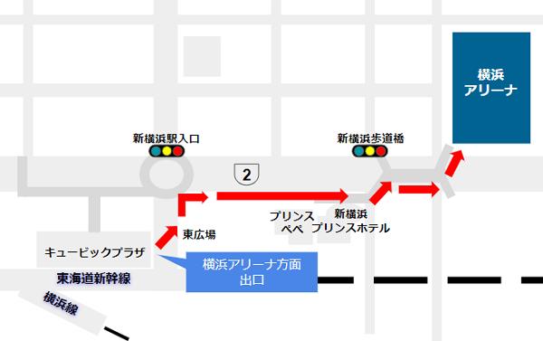 横浜アリーナ方面出口から横浜アリーナへの行き方