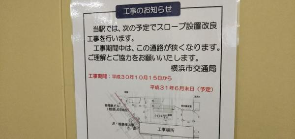 地下鉄コンコースの工事の張り紙
