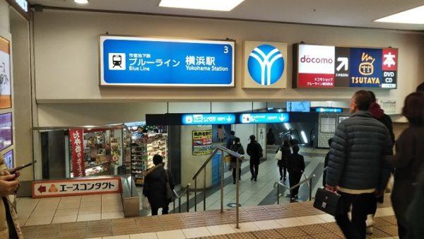 横浜駅南通路、地下鉄ブルーラインの入り口
