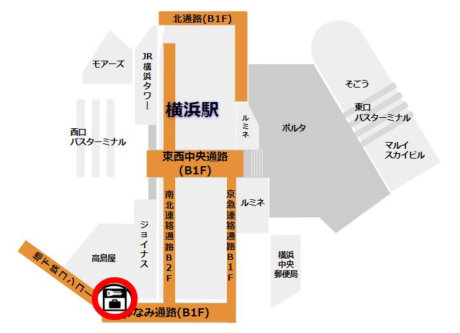 横浜駅地下鉄はまりんロードのロッカーの場所