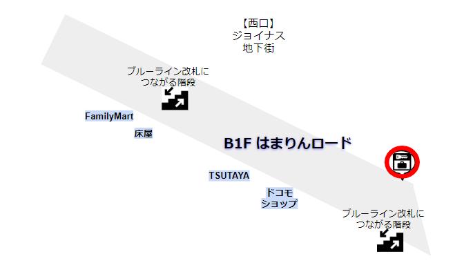 横浜駅ブルーラインはまりんロードにあるロッカーの場所