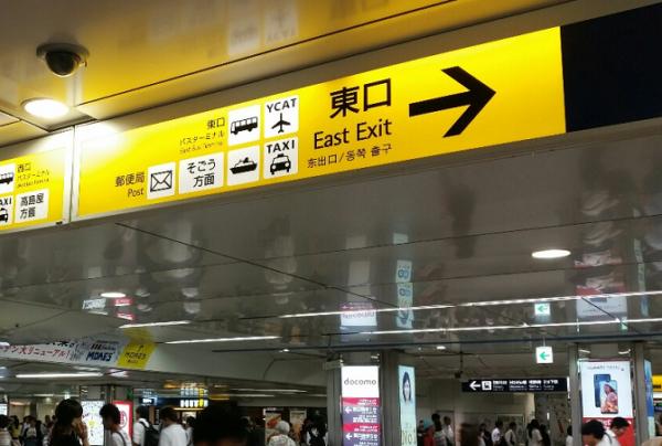 横浜駅の東口へ向う