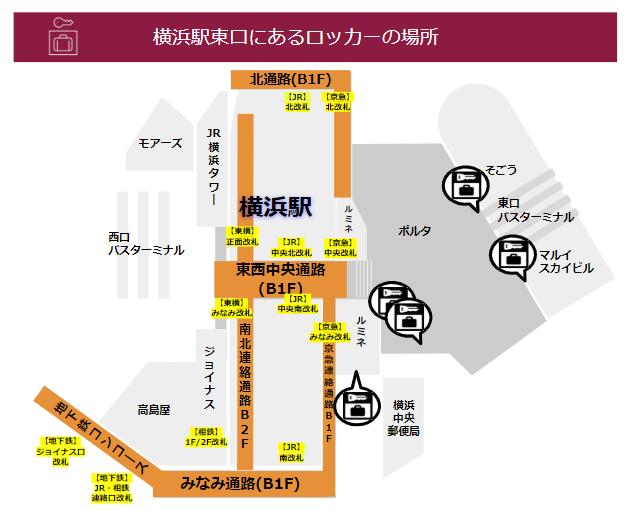 横浜駅の東口にあるロッカーの場所
