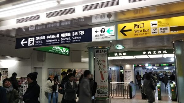 横浜駅中央改札から西口へ向う
