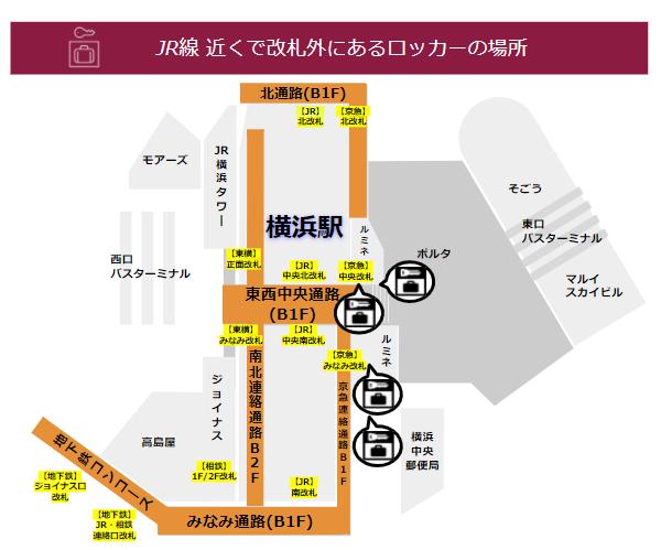 JR線横浜駅の改札外のロッカーの場所