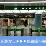 横浜駅のJR線から他路線への乗り換え
