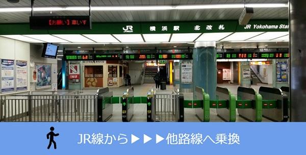 JR線から他路線への乗り換え