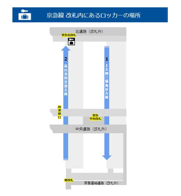 横浜駅京急改札内のロッカー