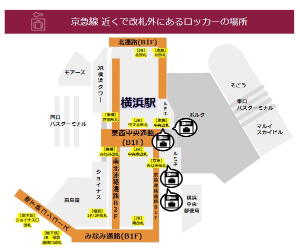 京急横浜駅の改札外にあるロッカーの位置