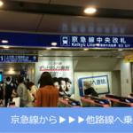 横浜駅の京急線から他路線への乗換