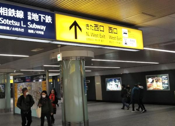 横浜駅きた西口へ向うナビ
