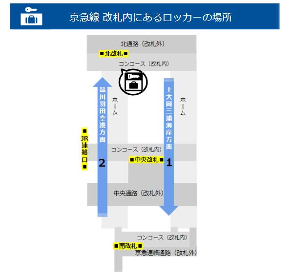 京急線横浜駅の北改札前のロッカー
